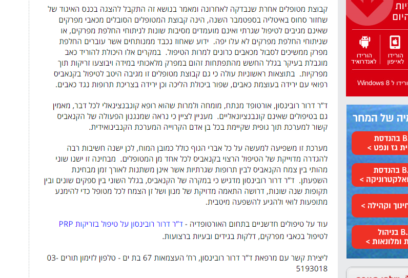 """ד""""ר רובינסון כתבה בישראל היום"""