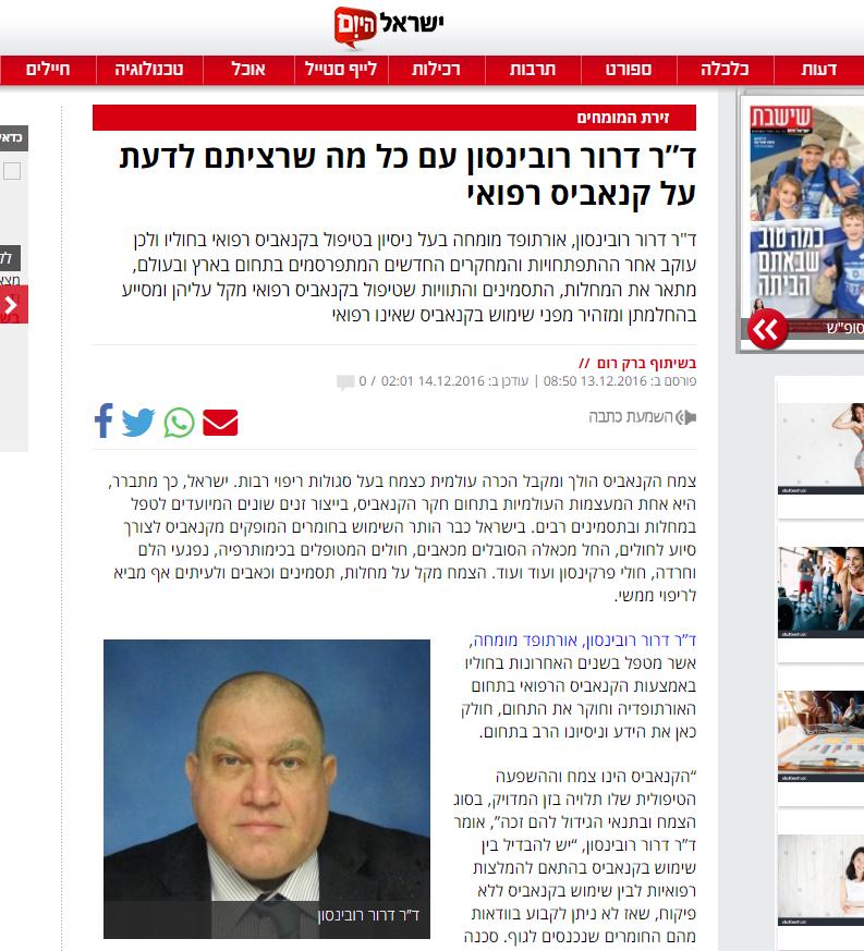 ישראל היום-כל מה שרציתם לדעת על קנאביס