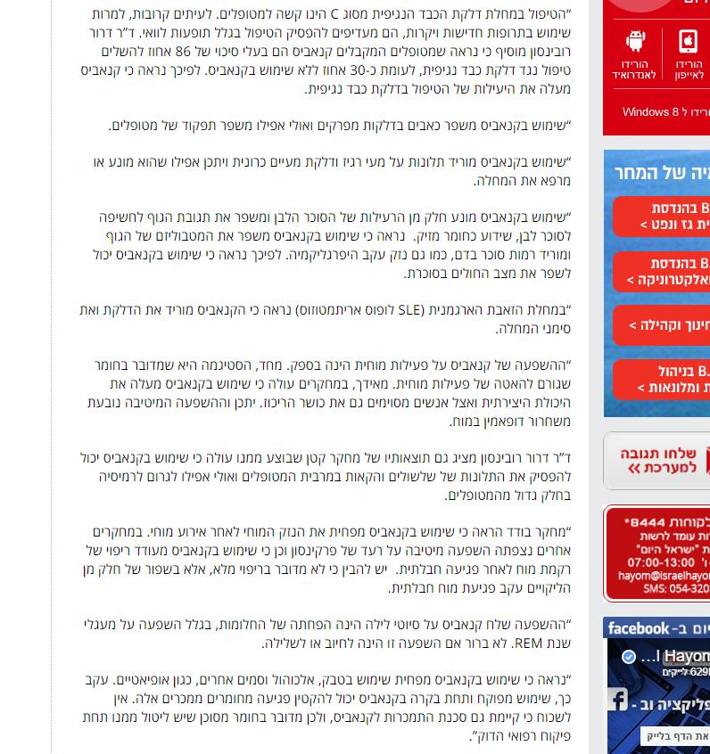 """ד""""ר רובינסון-כתבה בישראל היום"""