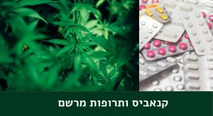 שמן קנאביס ושימוש בתרופות